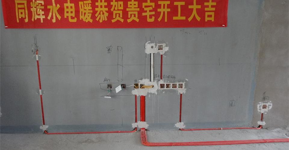 华启金悦府9号楼2单元水电安装施工