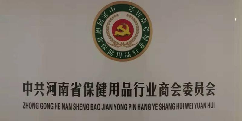 河南省保健用品行业商会