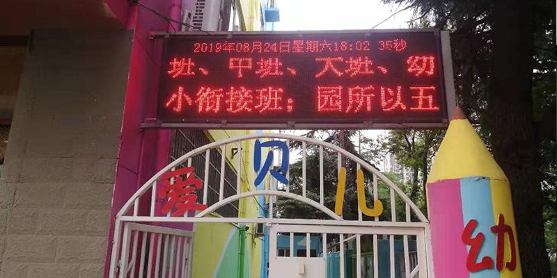 郑州高新区爱贝儿幼儿园